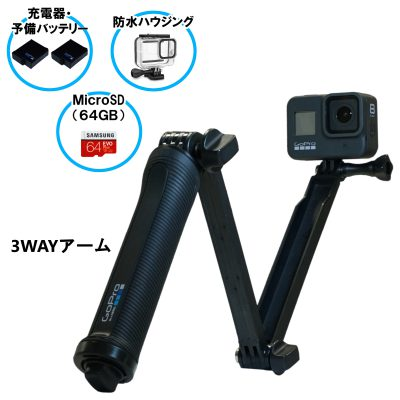 GoPro Hero8 Black 安心セット